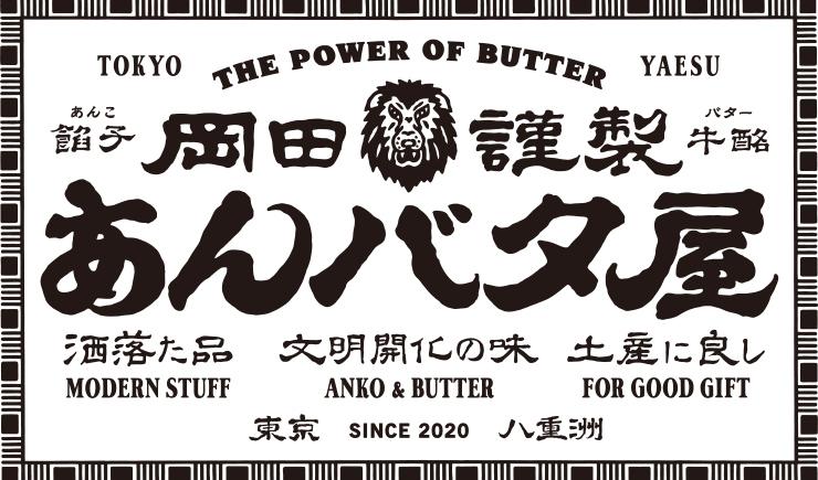岡田謹製 あんバタ屋