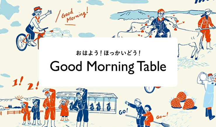 Good Morning Table おはよう!北海道!