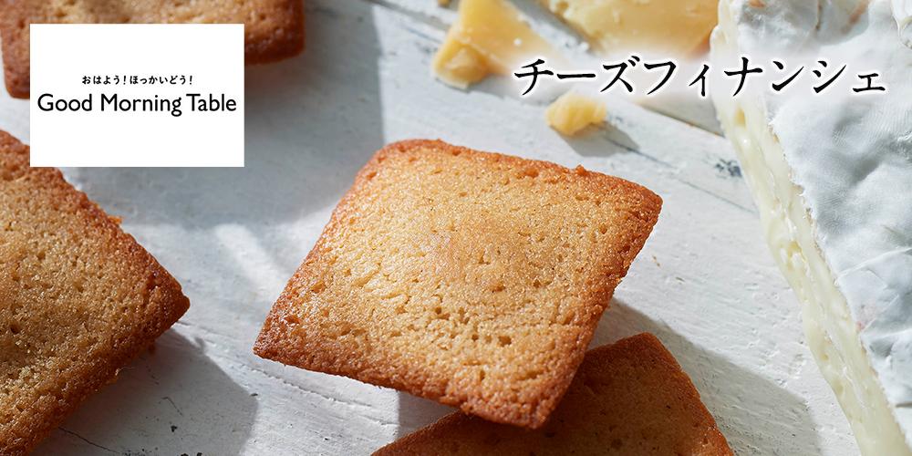SWEETS GIFT チーズフィナンシェ 8個入り