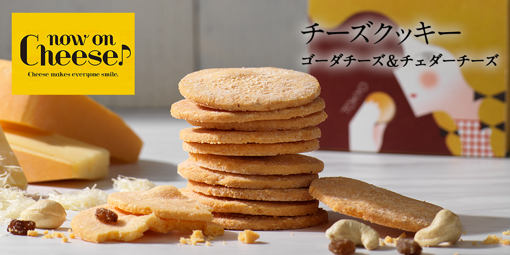 Now on Cheese チーズクッキー12枚入り ゴーダチーズ&チェダーチーズ