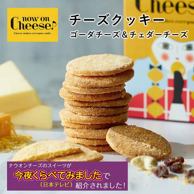 ゴーダチーズ&チェダーチーズ(12枚入)